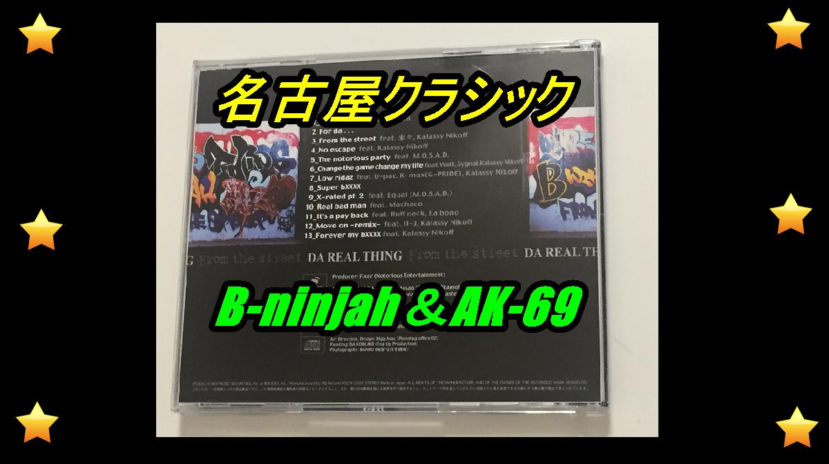 B-ninjah&AK-69の1st,DA REAL THINGは名古屋RAPのクラシック