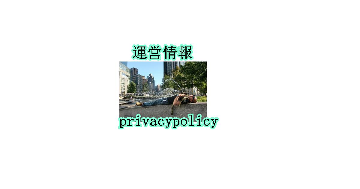 運営情報、連絡先、プライバシーポリシー