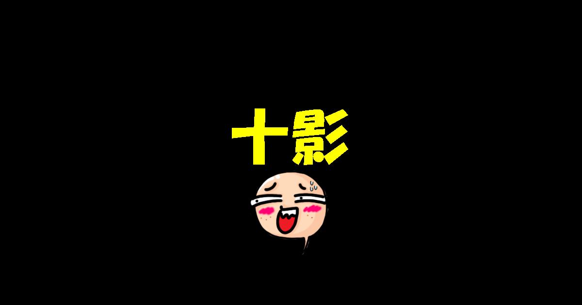 日本一面白いラッパー十影!辛い時も笑わせてくれるお勧めのHIPHOP