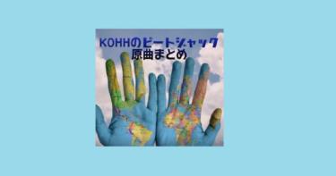 KOHHのビートジャック原曲まとめ【カバー、サンプリング元ネタ】