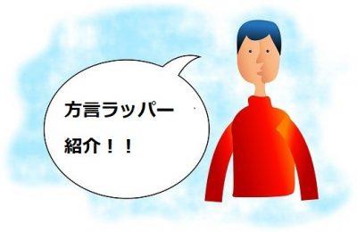 方言がカッコイイラッパー3選。名古屋弁、関西弁、秋田弁ラップ