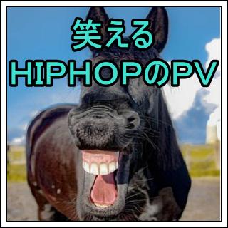 HIPHOPのPV笑える所をピンポイントで紹介。ツボにハマるとマジ面白い!