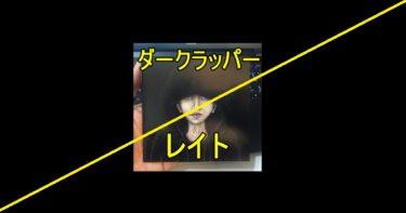 レイト!日本一ダークなラッパーを紹介するぜ!