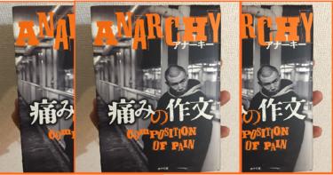 ANARCHYの自伝【痛みの作文】を読んでみよう!B-BOYの読書
