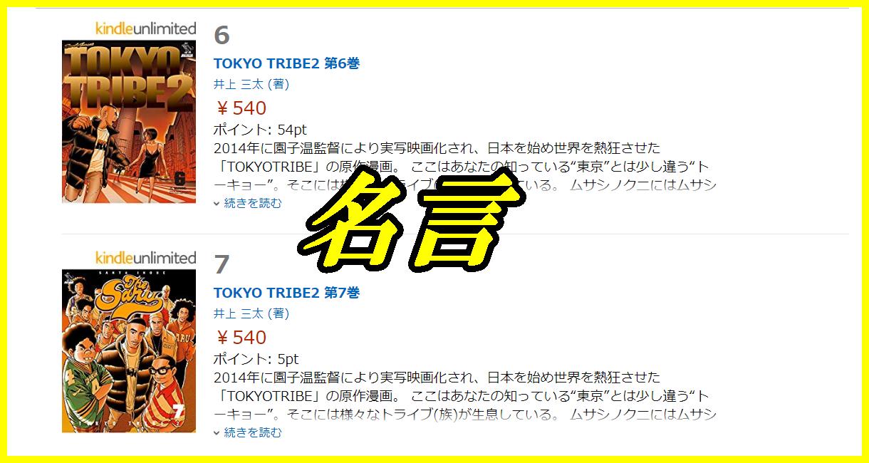 TOKYOTRIBE2の名言を紹介しちゃうよ【HIPHOP漫画の金字塔】