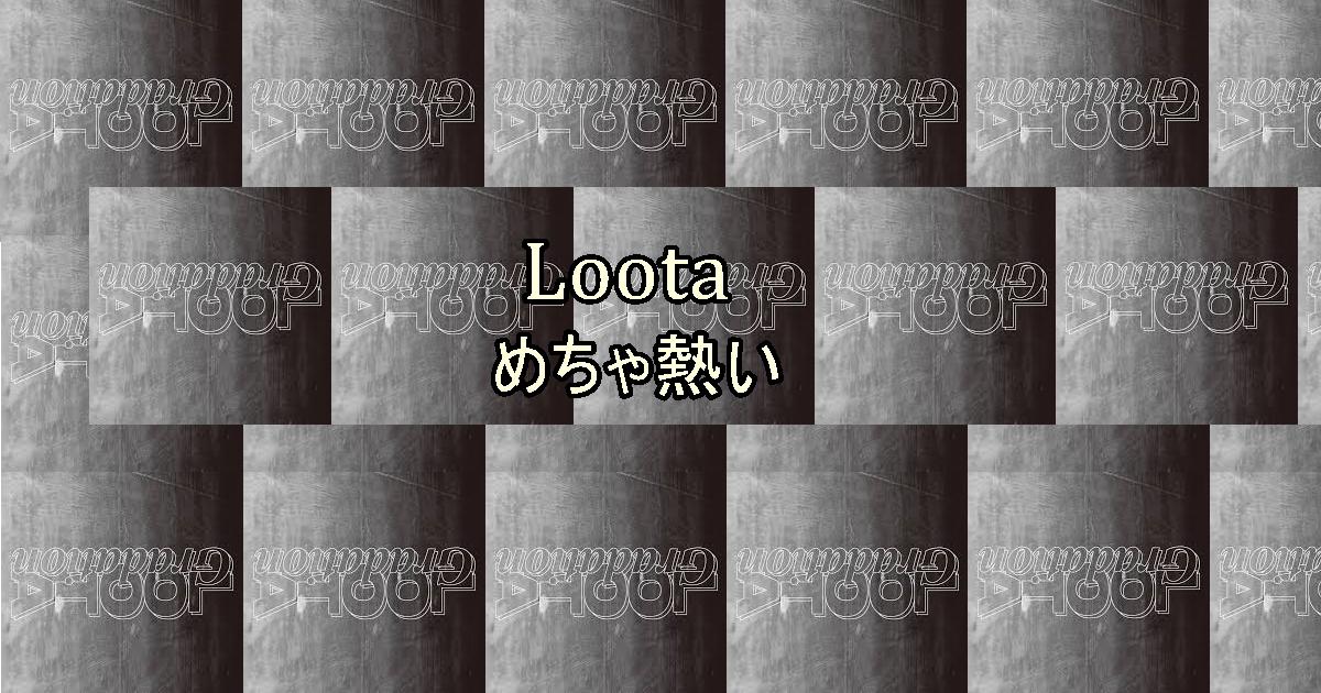Lootaのラップが熱い。KOHHに負けぬ魅力的なイケメンラッパーを語る
