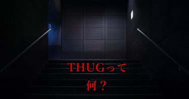 THUGの意味って何?ラッパーがよく使うサグライフとは?
