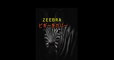 ZEEBRAがビギーのJuicyをカバー!【The Notorious B.I.G.を次の世代に】