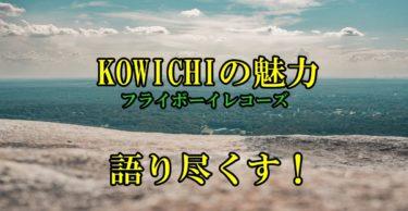 KOWICHIというラッパーの魅力を伝えたい【歌詞や生き方や魅力】